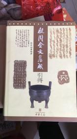 殷周金文集成引得(16开精装)2001年1版1印