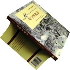 墓中回忆录 夏多布里昂 书籍