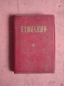 毛泽东著作选读(供战士学习用)【封面很好 林撕掉】