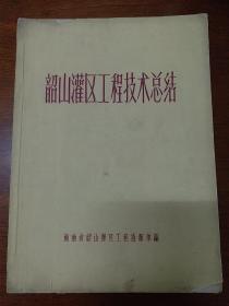 韶山罐区工程技术总结