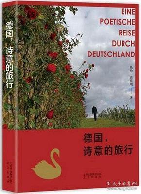 德国诗意的旅行