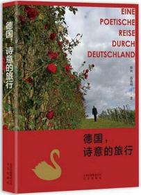 德国,诗意的旅行