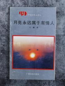 刘-湛-秋上款:中国散文诗学会创会副会长、中国毛泽东诗词研究中心常务理事 纪鹏 1995年 签赠《月亮永远属于有情人》 一册(广西民族出版社 1992年一版一印)  HXTX103441