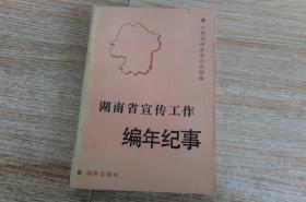 湖南省宣传工作编年纪事