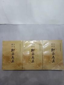 新注全本 聊斋志异 (上中下,全三册,品相好!)