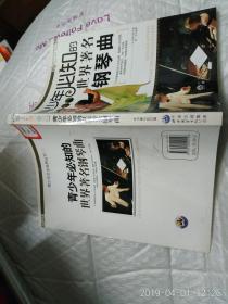 青少年必知的世界著名钢琴曲  青少年艺术培养丛书