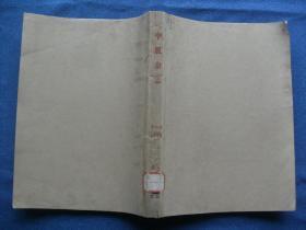 中医杂志1995年1-6期合订本 第36卷