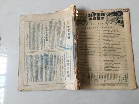 民国旧书《科学画报》1940年第七卷第二期 缺少封面