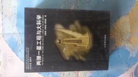 中国近现代科学技术史:两弹一星工程科学