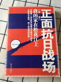 正面抗日战场:我的家在松花江上