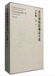 (故宫博物院藏品大系)书法编14(明) 1D25c