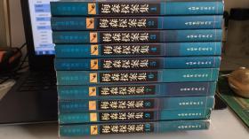 法庭推理小说 梅森探案集《1-10》10本合售