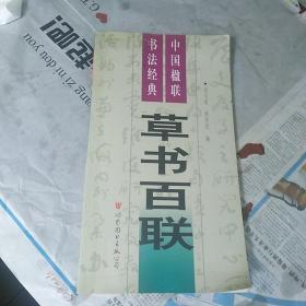 中国楹联书法经典:草书百联