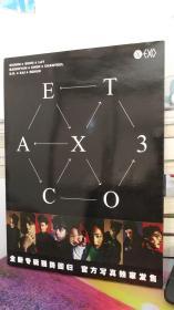 EXO 第三张正规专辑《EX′ACT》官方高清写真集 内附赠海报