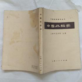 中医外科学:中医临床参考丛书