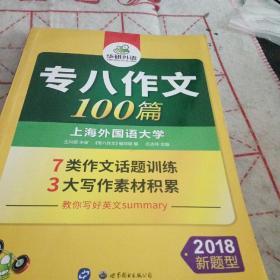 2016专八作文 华研外语英语专业八级