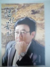 作家文集(2014)涩忆苦旅