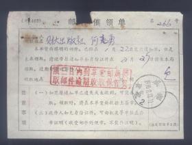 邮件催领单,成都1998.2.17.草堂。