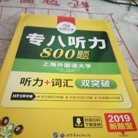 华研外语2017专八听力新题型 英语专业八(8)级听力800题(TEM-8)