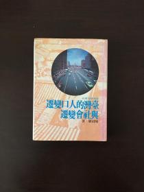 台湾的人口变迁与社会变迁