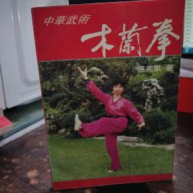 中华武术;木兰拳