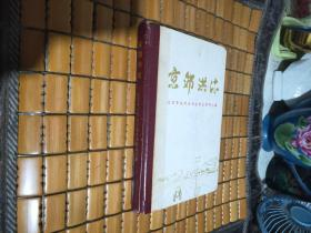 京郊洪流  北京市农村合作经济史资料纪实