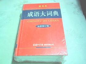 成语大词典(彩色本 最新修订版)《未拆封》