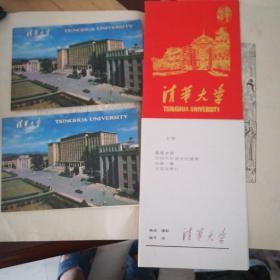 90年代清华大学空白贺卡3中4张
