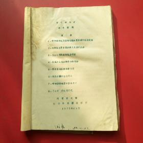 齧齿动物学(参考资料),内蒙古大学生物系鼠防教研室1976年102页