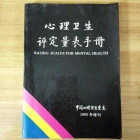 《心理卫生评定量表手册》1993年增刊