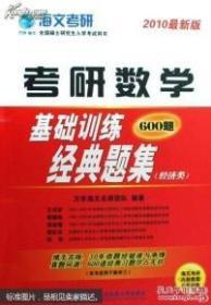 考研数学基础训练经典题集.经济类:2010最新版