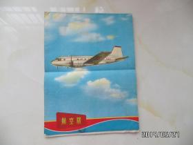 老信纸:航空牋(内有散纸21张,封面飞机漂亮,封底边部有点裂,有点脏,详见图S)