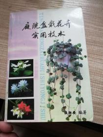 庭院盆栽花卉实用技术  签赠本