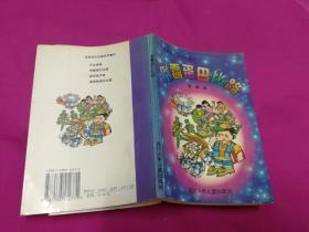 倒霉蛋巴比路 (1995年一版一印,彩色插图本 正版品新)