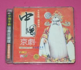 中国京剧9 戏剧VCD
