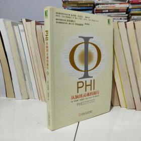 PHI:从脑到灵魂的旅行(包快递)