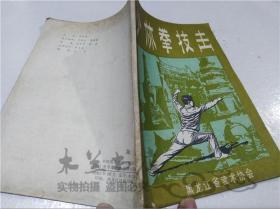 少林拳技击 李承祥 黑龙江省武术协会 1983年10月 32开平装