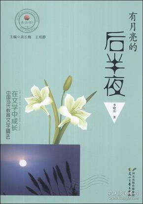 ☆在文学中成长·中国当代教育文学精选:有月亮的后半夜