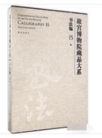 (故宫博物院藏品大系)书法编15(明) 1D25c