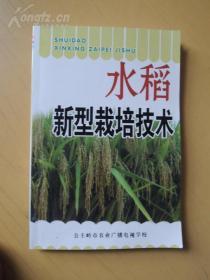 水稻新型栽培技术