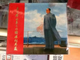 毛主席的革命路线胜利万岁-71年。林彪像11张
