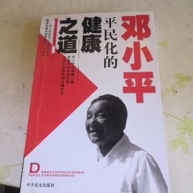 邓小平平民化的健康之道
