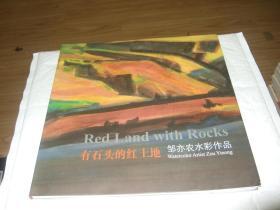 有石头的红土地:邹亦农水彩作品  z