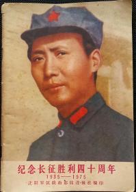 纪念长征胜利四十周年 1935-1975