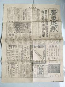 广州日伪政府1939年报刊《广东迅报》