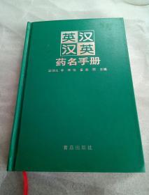 英汉汉英药名手册