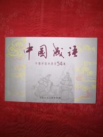 正版现货:中国成语故事第54册(60开连环画)