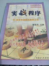实战程序:象棋实战丛书