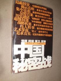 中国秘密战:中共情报、保卫工作纪实(作者签赠)