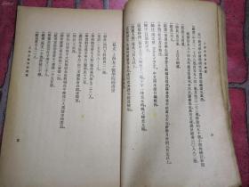 孔网孤本1934年《上海各图书馆概览》包含民国上海各大学图书馆信息